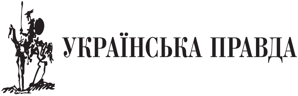 """Картинки по запросу """"лого украинская правда"""""""